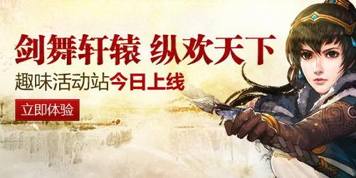 《轩辕剑6》活动站等你来参与!