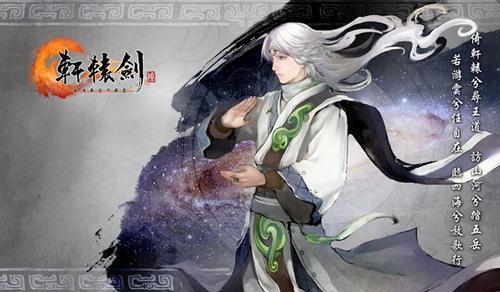《轩辕剑6》神秘角色白王