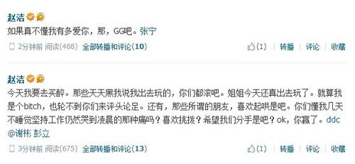 赵洁微博称与8导张宁分手
