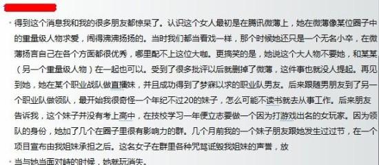 lol八卦爆料:电竞女选手素质低下令人堪忧?