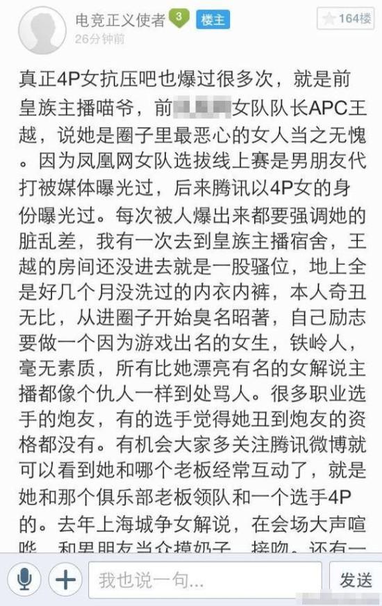 圈子太乱!电竞4P门女主真相曝光