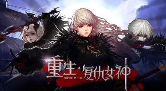 重生!复仇女神 DNF第四季第三章女鬼剑全面介绍