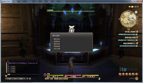 升级必备 《最终幻想14》理符任务攻略
