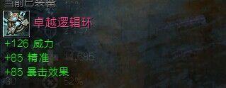 《激战2》守护者PVE特性配点选择推荐