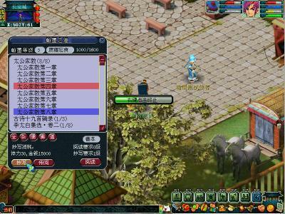 《梦幻西游2》休闲玩法:翰墨丹青(2)梦幻西游2_官方图片
