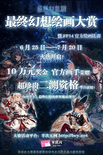 最终幻想14最新图片