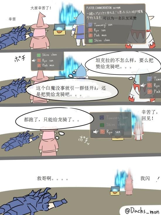 最终幻想14爆笑漫画 龙骑士都是幸运儿