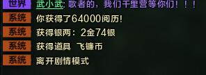 6万4阅历奖励 东越99级别可触发隐藏见闻