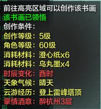 杭州画卷雷锋夕照,天涯明月刀杭州创作点