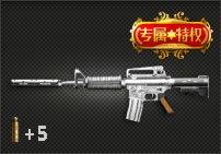 银色M4A1-A