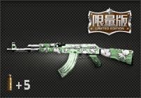 AK47-茉莉