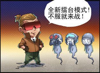 CF搞笑漫画 全新模式擂台战的各种趣闻篇