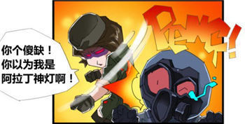 CF搞笑漫画 宝盒中的黎明玫瑰