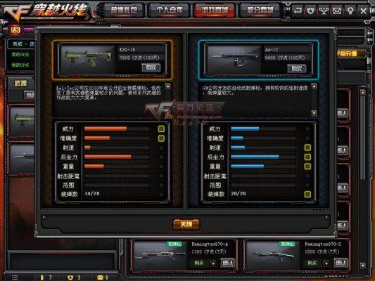 CF新版本武器 KSG-15无托泵动散弹枪