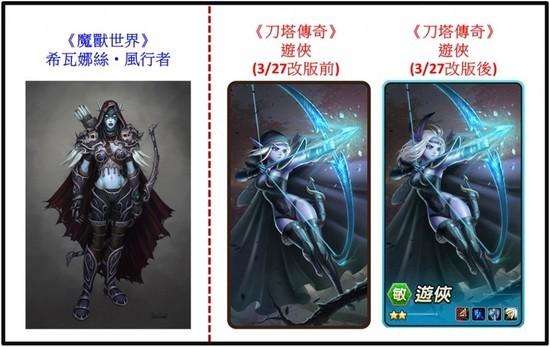 《刀塔传奇》曾于3月底和4月初分别在台服和大陆版本进行了一些改动