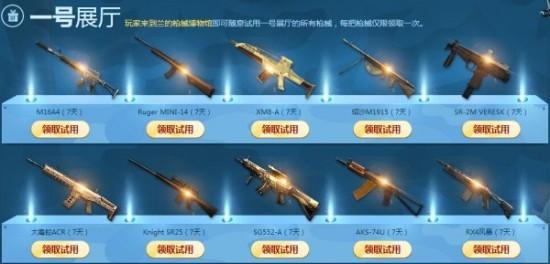CF官网最新活动8月兰的秘密基地 枪械博物馆