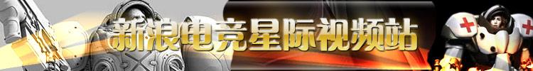 新浪电竞星际视频站