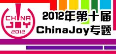 第十届中国国际数码互动娱乐展览会