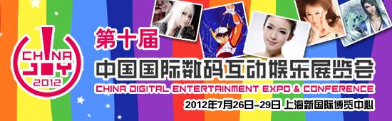 關注新游瞭解行業發展 看ShowGirl 拿周邊 點擊進入遊戲2012ChinaJoy專題