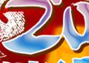 2008游戏运动会