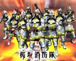 《樱坂消防队》