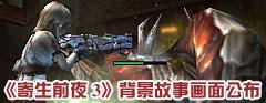 《寄生前夜3》背景故事画面公布