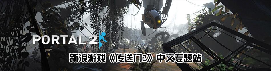 《传送门2》中文专题站