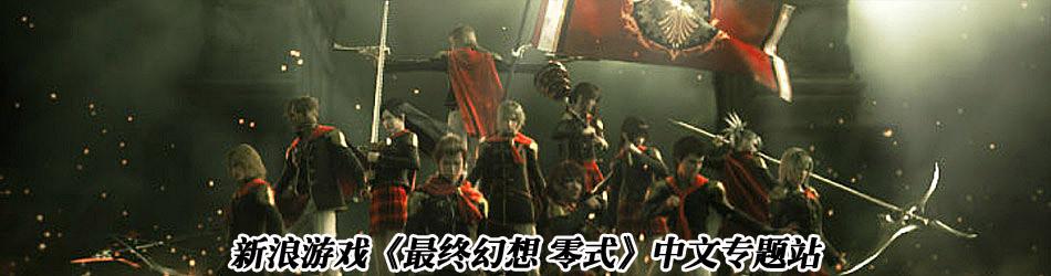 《最终幻想 零式》中文专题站