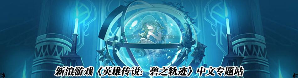 《英雄传说:碧之轨迹》中文专题站