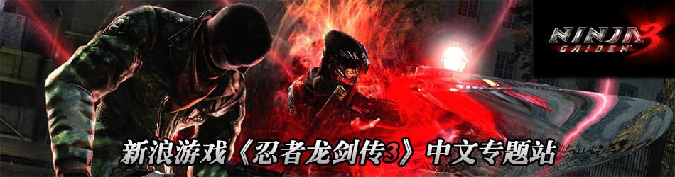 《忍者龙剑传3》中文专题站