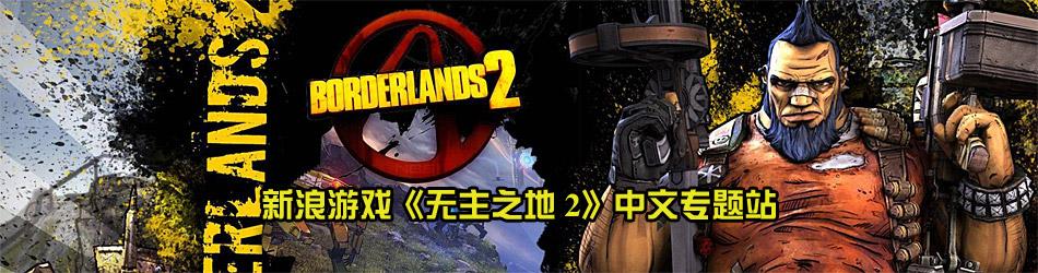 《无主之地2》中文专题站