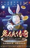 《兔侠》票房破千万 为国产3D动画奠定基