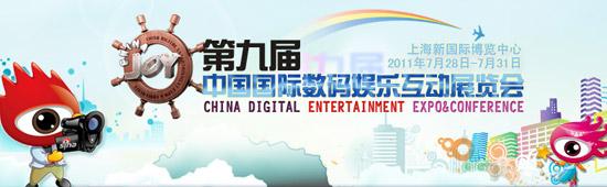 点击进入新浪游戏2011ChinaJoy专题获取最新最全展会信息