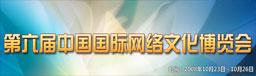 第六届中国国际网络文化博览会