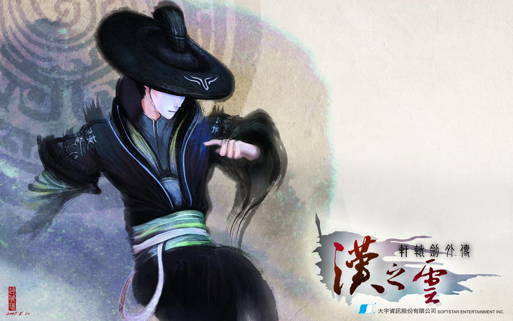 《轩辕剑外传·汉之云》多种分辨率壁纸集(34)