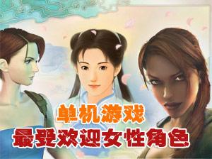 单机游戏最受欢迎的女性角色