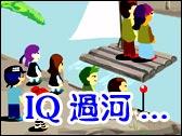 新浪游戏_开动脑筋《IQ过河游戏》