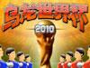 乌龙世界杯2010