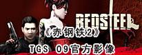 《赤钢铁2》TGS2009官方游戏影像