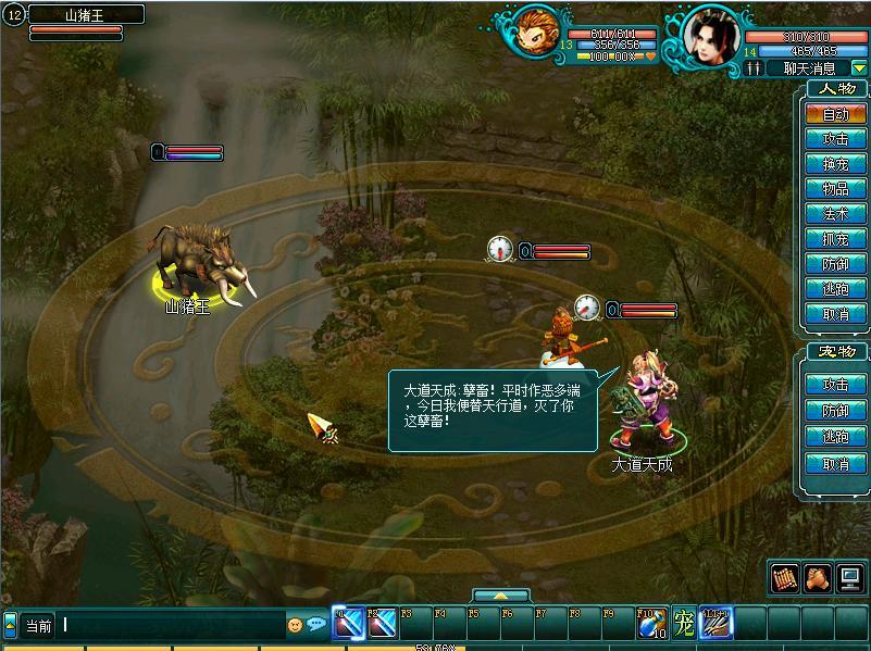 《梦幻魔兽》游戏截图