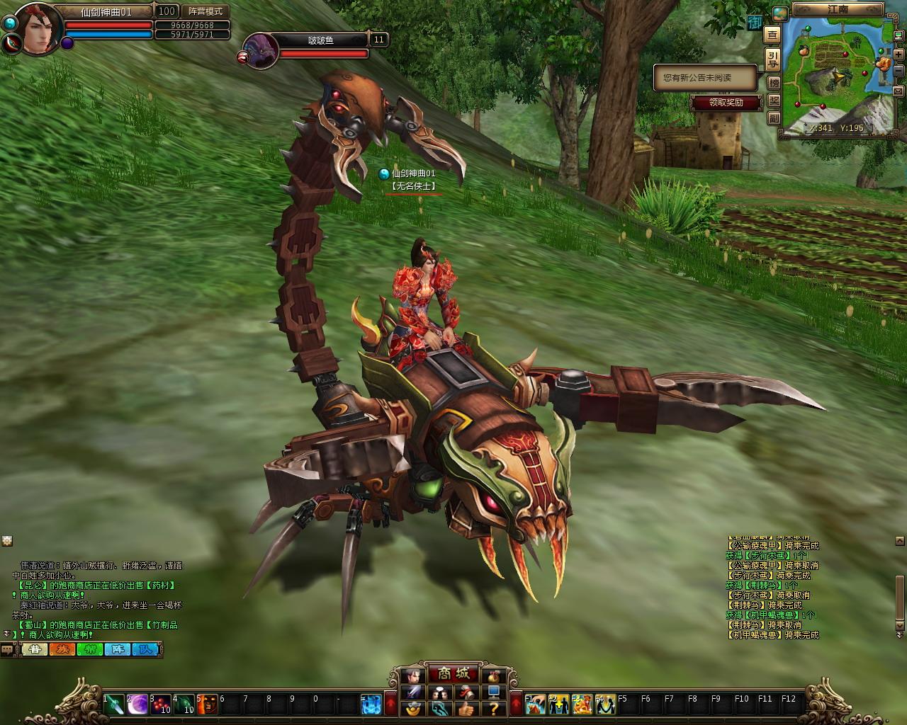 《仙剑神曲OL》游戏截图