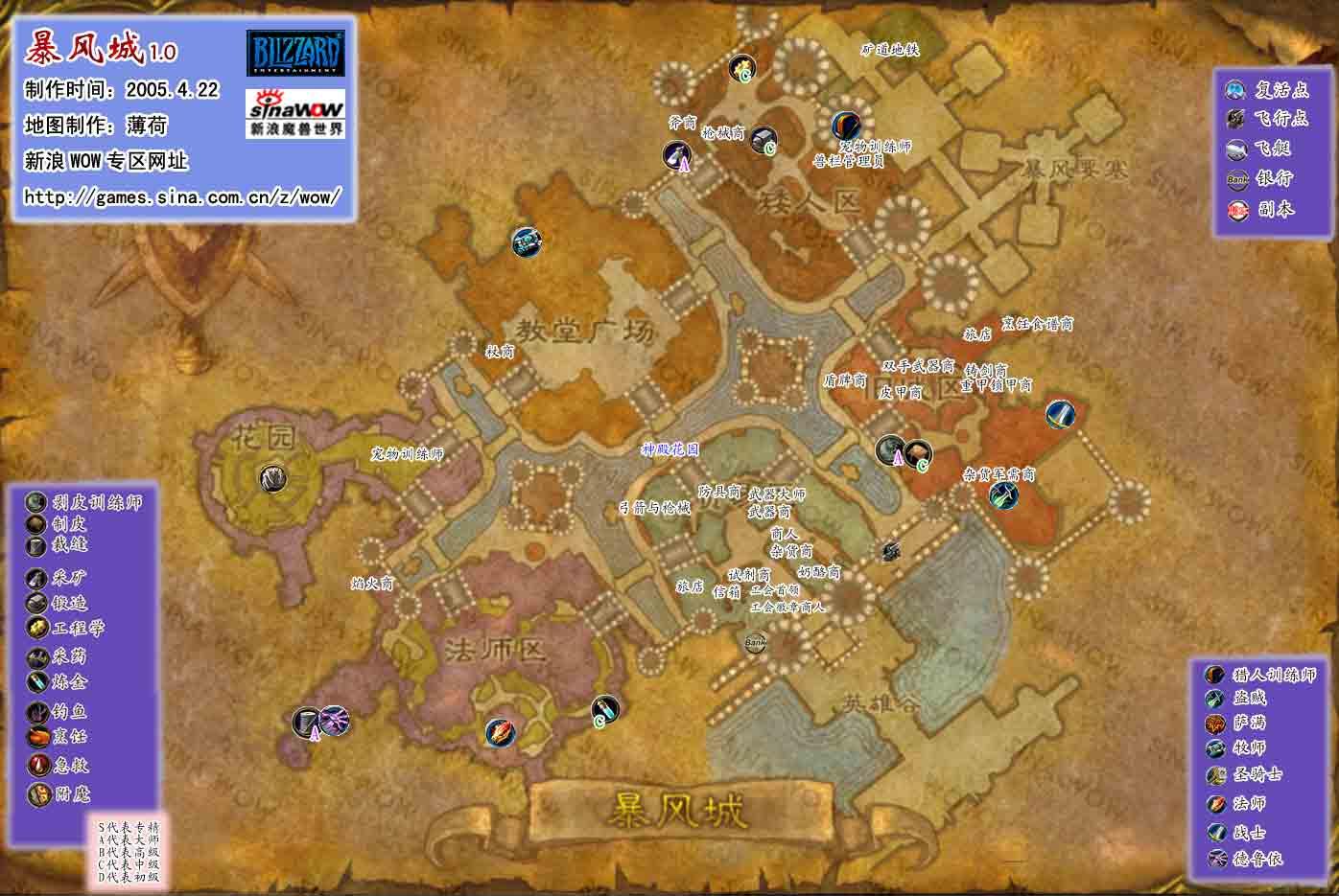 魔兽世界地图素材
