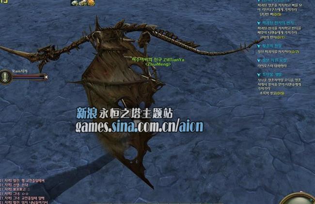 变身药水效果展示—飞行骨龙_网络游戏永恒之塔_aion