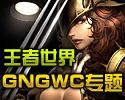 王者世界GNGWC专题