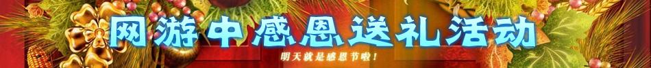 感恩节网游送礼活动