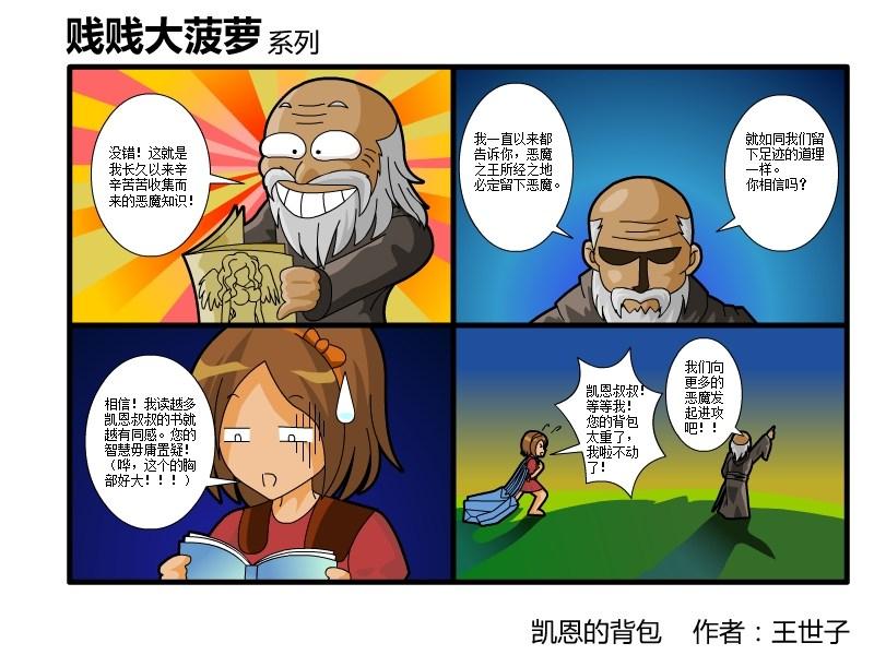 贱贱大菠萝原创《暗黑3》警察耽美漫画漫画图片