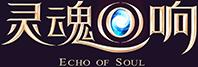 灵魂回响logo
