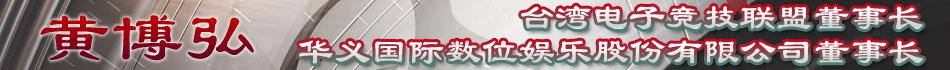 台湾电子竞技联盟董事长 华义国际数位娱乐股份有限公司董事长――黄博弘