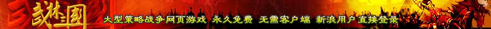 武林三国-网页游戏