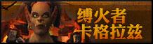 魔兽世界德拉诺之王黑石铸造厂专题:缚火者卡格拉兹